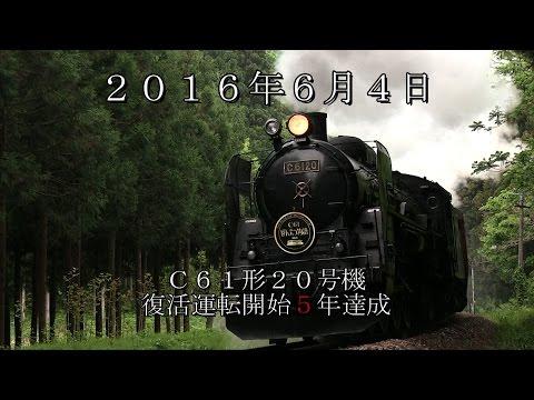C6120 復活5周年