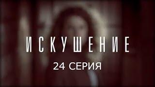 Искушение - 24 серия. Заключительная | Премьера - 2017 - Интер
