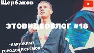 Щербаков Алексей ЭТОВИДЕОБЛОГ #18 - ОБРЫВКИ ПАМЯТИ