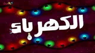 كليب الكهرباء - محمد عدوي 2015 | قناة كراميش الفضائية Karameesh Tv