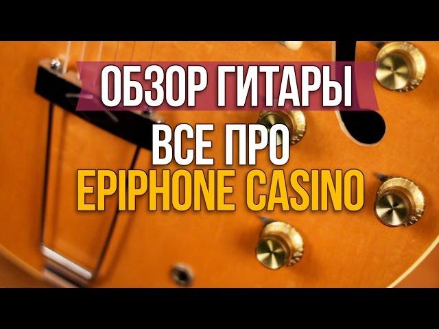 Обзор гитары Epiphone Casino 1983 Япония - История Epiphone - Какую гитару выбрать - Первый Лад