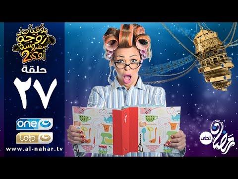 ����� ������� Yawmeyat Zawga Mafrosa S02 Episode 27 |������ ���� ������ ��� - ����� ������  - ������ 27