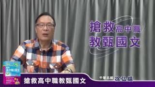 【書籍導讀】搶救高中職教甄國語文 徐弘縉老師