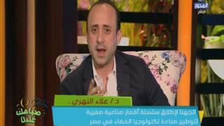 النهري: مصر ستصنع قمر صناعي بمكونات محلية في 2022