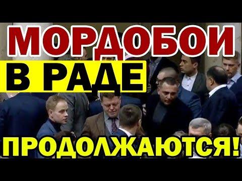 Депутаты ПОДРАЛИСЬ за бабу - такого ПОЗОРА Украина не видела!