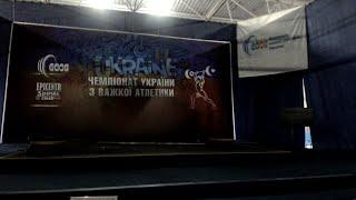 Всеукраїнський відкритий турнір з важкої атлетики пам