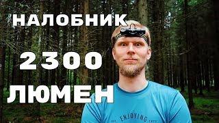 НАЛОБНИК НА 2300 ЛЮМЕН! Armytek Wizard Pro