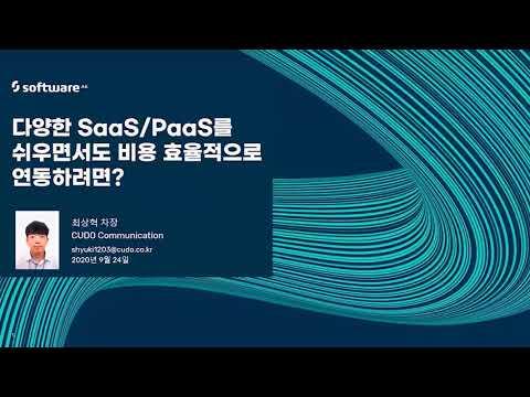 다양한 SaaS/PaaS를 쉬우면서도 비용 효율적으로 연동하려면