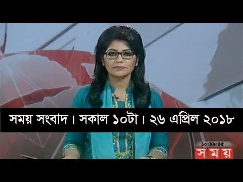 সময় সংবাদ | সকাল ১০টা | ২৬ এপ্রিল ২০১৮ | Somoy tv News Today | Latest Bangladesh News