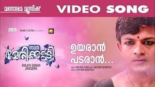 Njan Marykutty Video Song   Uyaraan Pataraan   Anand Madhusoodanan   Nidhin PK   Jayasurya