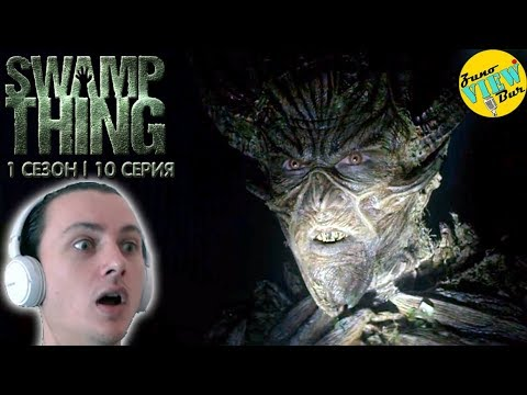 📺 БОЛОТНАЯ ТВАРЬ 1 Сезон 10 Серия - РЕАКЦИЯ / Swamp Thing Season 1 Episode 10 REACTION