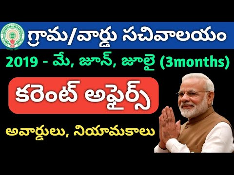 AP Grama/Ward Sachivalayam Model Question Paper-97   National Current Affairs information in Telugu