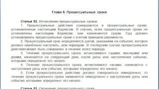 Статья 92, пункт 1,2,3,4, КАС 21 ФЗ РФ,  Исчисление процессуальных сроков