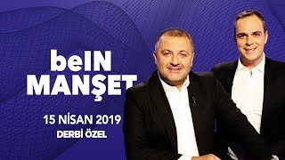 beIN MANŞET | 15.04.2019 | Fenerbahçe-Galatasaray Derbisi Özel #MehmetDemirkol #MuratCaner