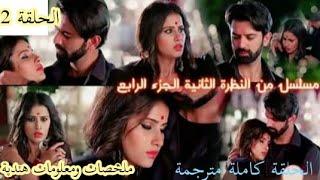مسلسل من النظرة الثانية الجزء الرابع الحلقة 2 كاملة مترجمة لعربي وبجودة عالية/الوصف