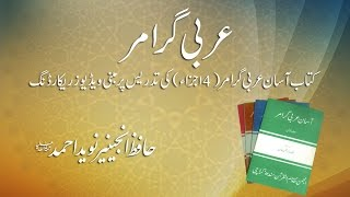 Arabic Grammar Class 54 (54 of 89) (۵۴عربی گرامر کلاس)