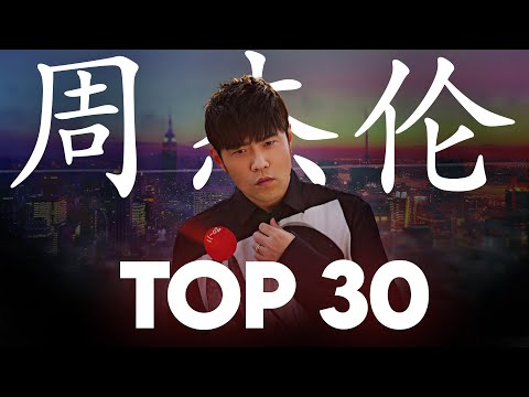 *周杰伦*Jay Chou慢歌精选30首合集 - 陪你一个慵懒的下午 - 30 Songs of the Most Popular Chinese Singer 2021