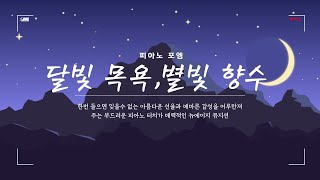 ➠ 달빛 목욕, 별빛 향수 - 피아노 포엠