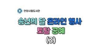 [만안도서관] 토탈공예…