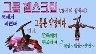 카오스 뚝배기 살육자 그롬 헬스크림 빙글 뱅글 뱅뱅~