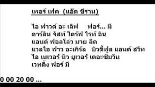 Perfect (ซับไทย) : Thai sub lyric