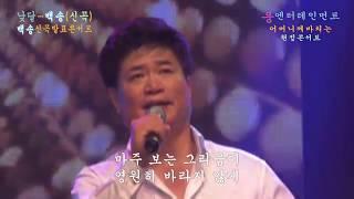 가수 백송-낮달(김병걸:작사/김영호:작곡)_신곡발표_어…