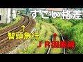 (62)超義務的な中国地方・ローカル線の旅【2度目の最長往復切符の旅 第140日…