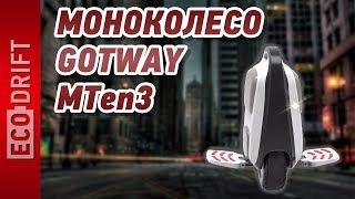 Моноколесо GOTWAY MTEN3 / Обзор / eng sub