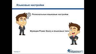 Подготовка источника сводной таблицы в Power Query с названиями месяцев и дней недели