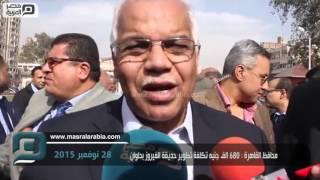 بالفيديو| محافظ القاهرة يفتتح حديقة الفيروز بحلوان