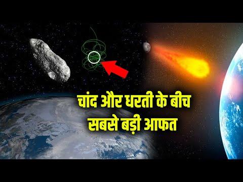 धरती और चांद के बीच झूल रही बड़ी आफत, #NASA से लेकर #ISRO वैज्ञानिक हुए हैरान
