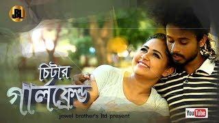 Cheater Girl Friend | চিটার গার্লফ্রেন্ড | New Bangla Funny Short Film | Ft Jewel Brothers