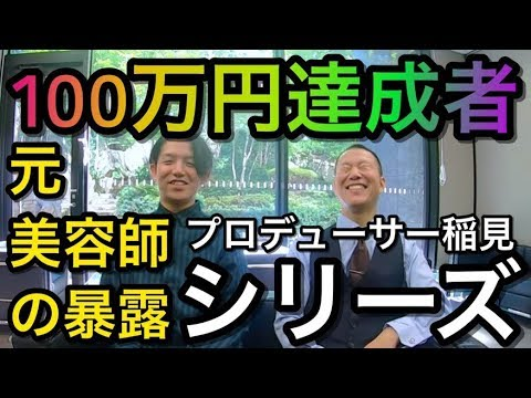 元美容師も暴露!月収100万円を8人生み出したプロデューサー稲見の◯◯なところ/副業・在宅・ネット