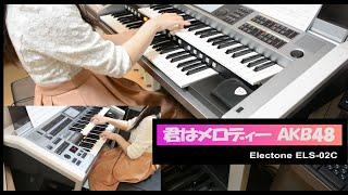 エレクトーン ELS-02C 君はメロディー AKB48  kimiwa melody thumbnail