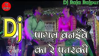Pagal Banaibe Ka Re  Patarki Dabang Sarkar Bhojpuri DJ song Remix
