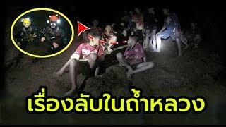 ความจริงที่คนไทยยังไม่รู้ นักดำน้ำชาวอังกฤษ เผยพบคนไทย 4 คนติดอยู่ถ้ำหลวงก่อนช่วย 13 ชีวิต ทีมหมูป่า