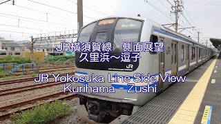 JR横須賀線 側面展望 久里浜~逗子/JR Yokosuka Line Side view Kurihama - Zushi