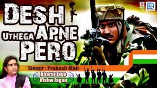 देश उठेगा अपने पेरो - Prakash Mali DESH Bhakti Song | BHARAT JAGO VISHW JAGAO | Hindi Patriotic Song