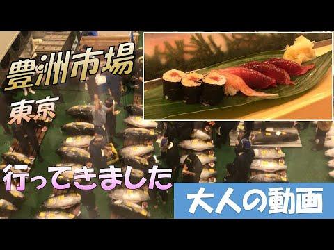 【旅行】【旅系】豊洲市場に行ってきました!東京 豊洲【大人の動画】【旅】