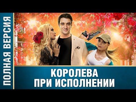 """Этот фильм покорил зрителей! """"Королева при исполнении"""" (2018) Русские мелодрамы, фильмы онлайн"""