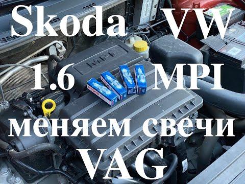 Skoda Rapid 1.6 MPI. Меняем свечи зажигания.