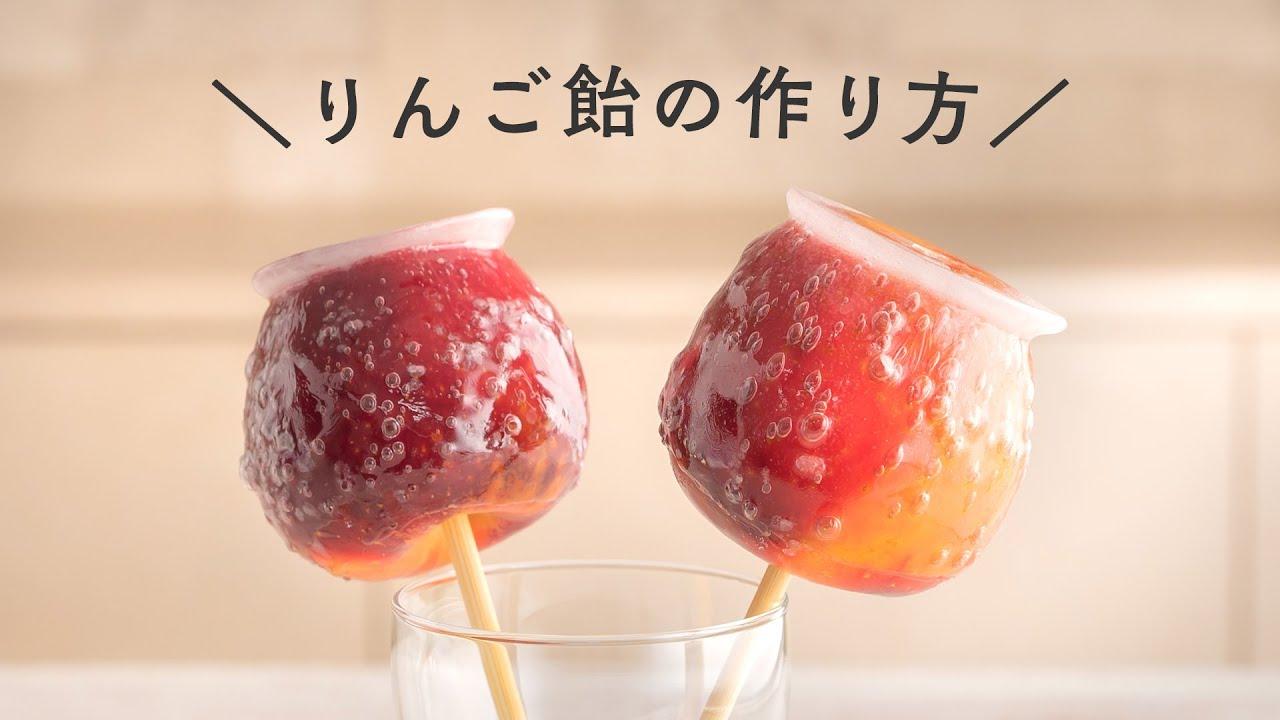 アメ リンゴ カケル