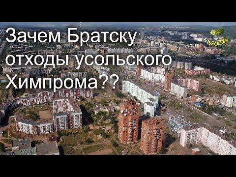 # 141 Вся СОЛЬ: Зачем Братску отходы усольского Химпрома??