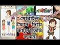 How to make cartoon animation video with android phone(bangla)