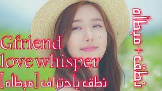 نطق اغنيه Gfriend love whisper بأحتراف (بطيئه)