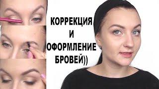 КАК ОФОРМЛЯТЬ БРОВИ ЛЕГКО! Коррекция формы бровей, оформление бровей Макияж бровей, уроки макияжа!!!