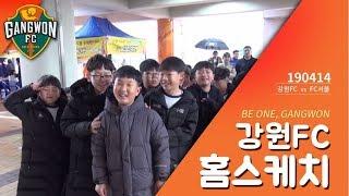 20190414 서울전 홈경기 스케치