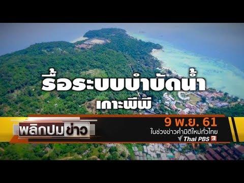 รื้อระบบบำบัดน้ำเกาะพีพี - วันที่ 09 Nov 2018