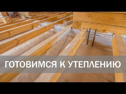 Cмотреть видео онлайн Черновой пол. Устройство перекрытия в деревянном доме.