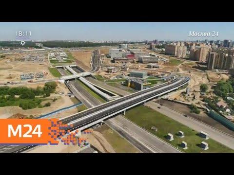 Открыт новый участок дороги Солнцево – Бутово – Варшавское шоссе - Москва 24